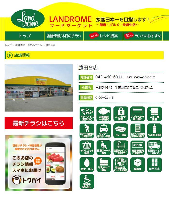 2020年4月23日 ランドロームフードマーケット勝田台店 営業時間短縮 変更