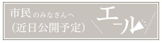 2020年5月19日 佐倉市 ほっとすまいる佐倉 佐倉市親善大使メッセージ