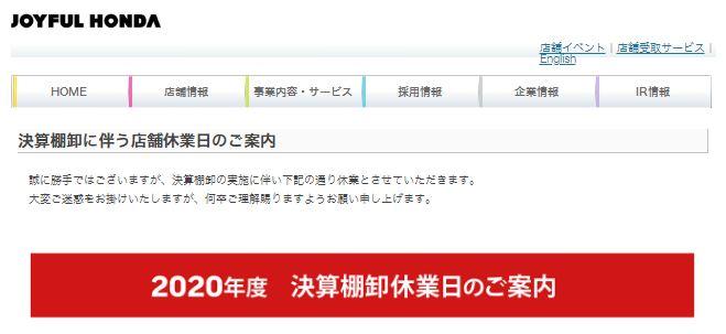 2020年5月29日 ジョイフルホンダ千葉ニュータウン店営業時間変更
