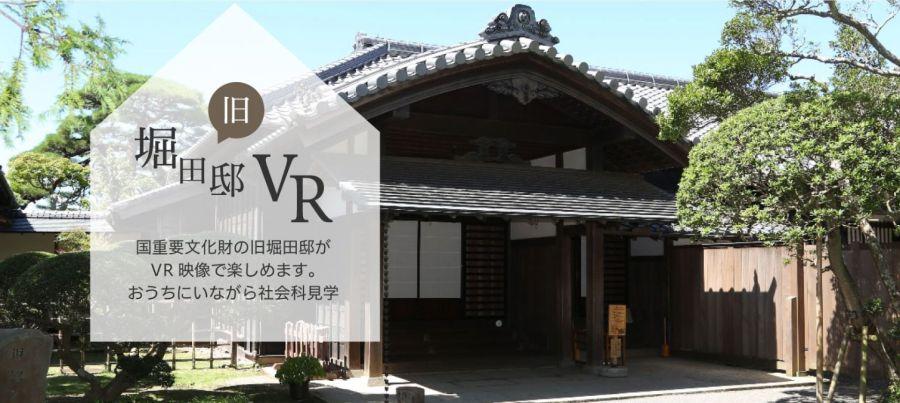 2020年5月19日 佐倉市 ホッとできる時間を ほっとすまいる佐倉 旧堀田邸VR