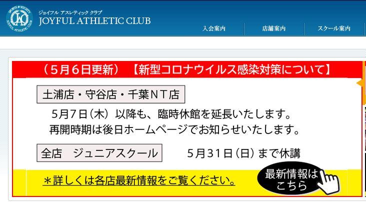 2020年5月7日現在 ジョイフルアスレティッククラブ千葉ニュータウン店 休館延長