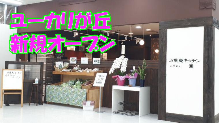 2020年5月31日 万理庵キッチンオープン 佐倉市 ユーカリが丘