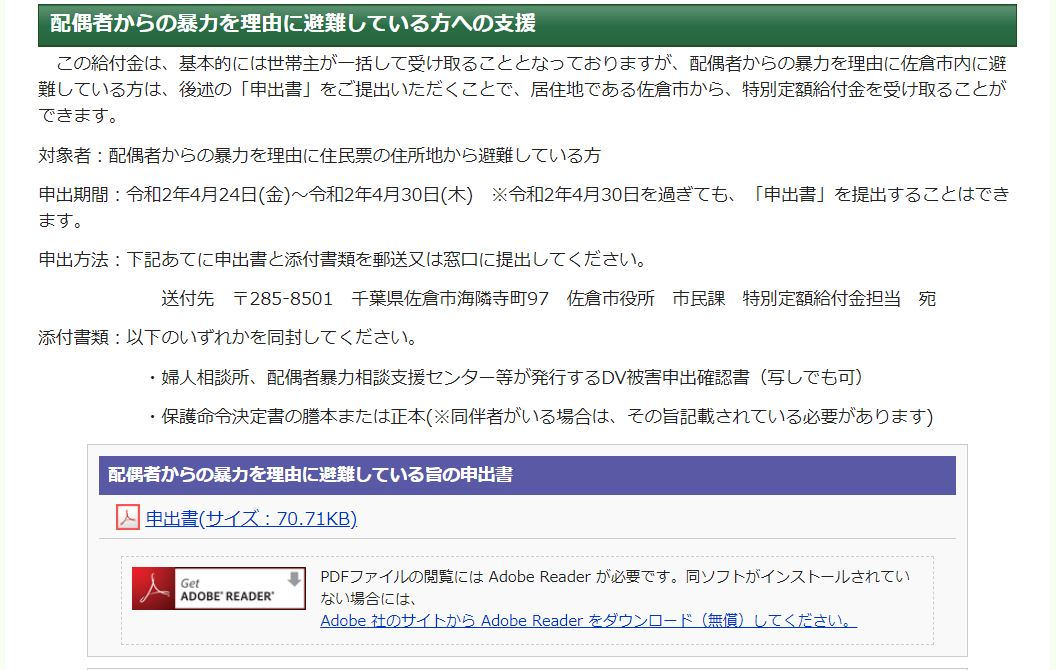 20200514佐倉市 特別給付金申請書郵送日程