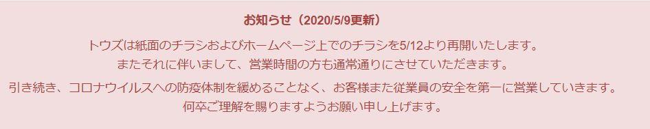2020年5月18日 佐倉市 トウズ営業時間 通常営業再開