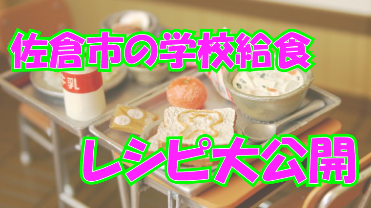 2020年5月14日 学校給食レシピ公開 佐倉市