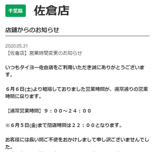 2020年5月31日 佐倉市 タイヨー 通常営業再開決定