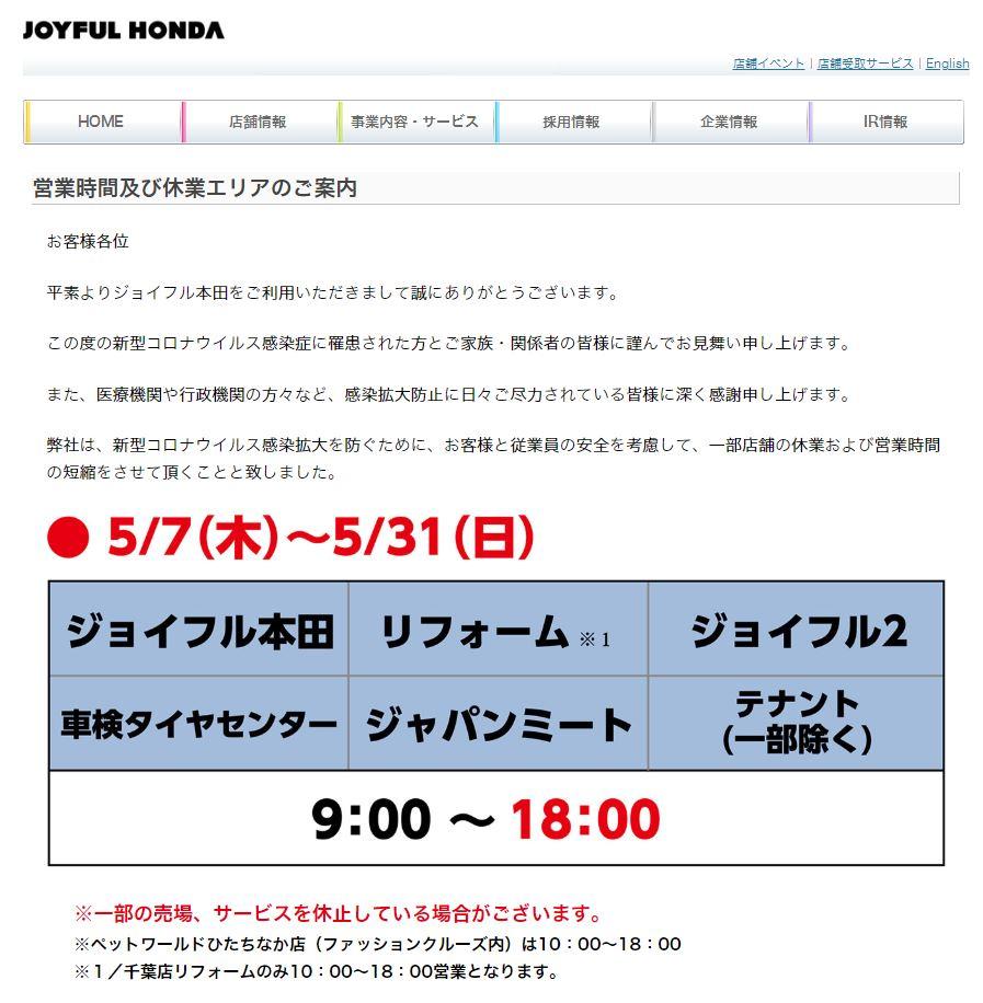 2020年5月7日現在 ジョイフルホンダ千葉ニュータウン店 営業時間変更