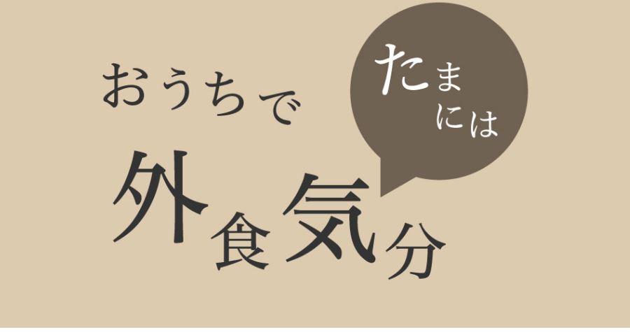 2020年5月19日 佐倉市 ほっとすまいる佐倉 外食気分