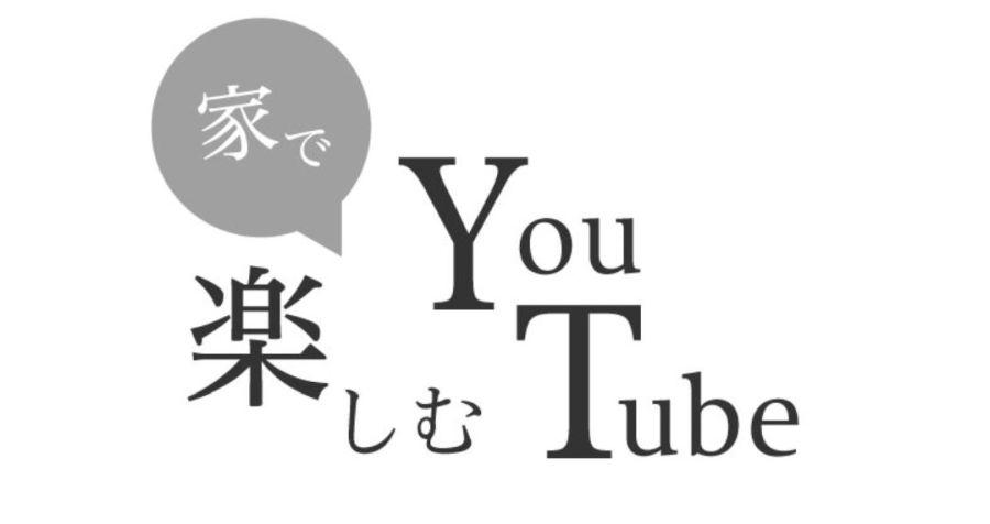 2020年5月19日 佐倉市 ほっとすまいる佐倉 youtube