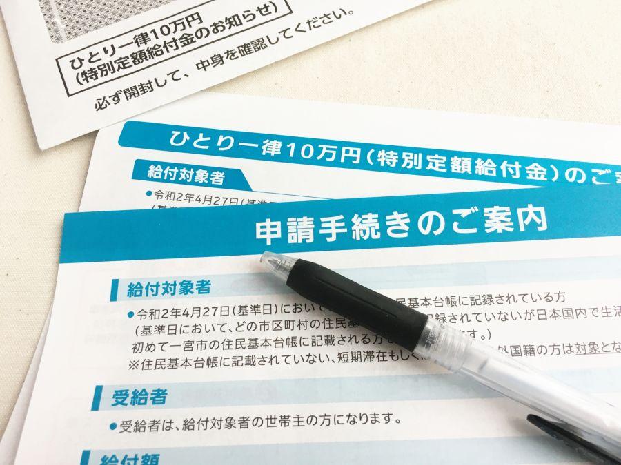 2020年7月6日 佐倉市 特別定額給付金 給付予定日