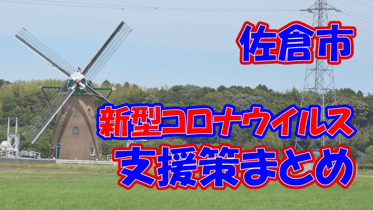 2020年6月16日 コロナウイルス感染拡大にかかる佐倉市の支援まとめ