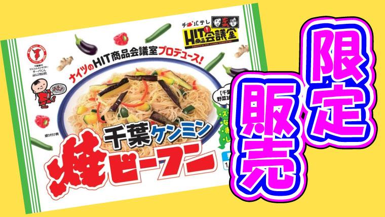 2020年6月17日 千葉県限定焼きビーフン発売