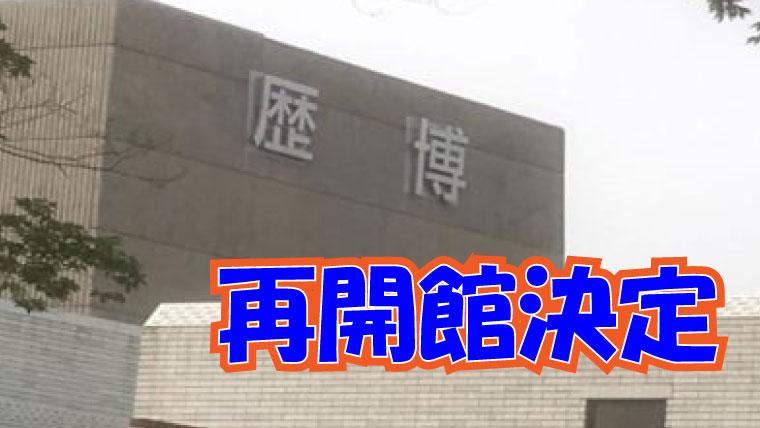 2020年6月6日 佐倉市 国立歴史民俗博物館 再開館決定