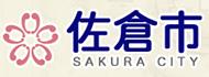 佐倉市ホームページ バナー
