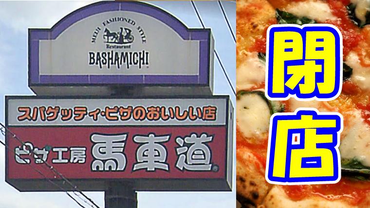 2020年6月23日 7月5日 馬車道佐倉小竹店 閉店