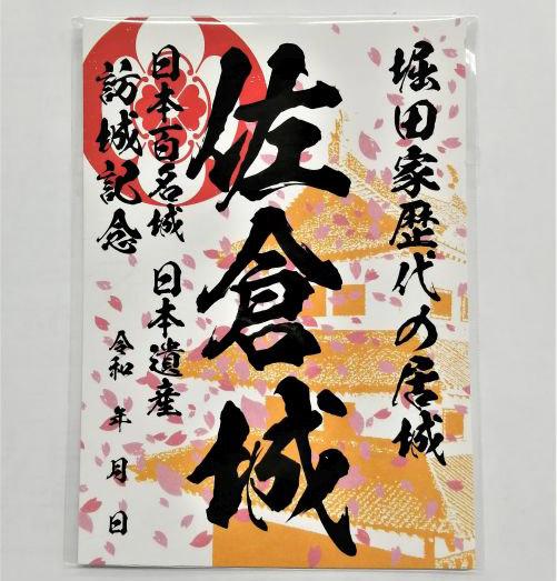 2020年6月20日 佐倉市 御朱印 『佐倉城』『臼井城』