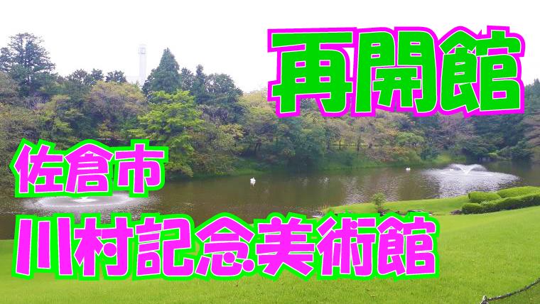 2020年6月13日 佐倉市 川村記念美術館 再開館