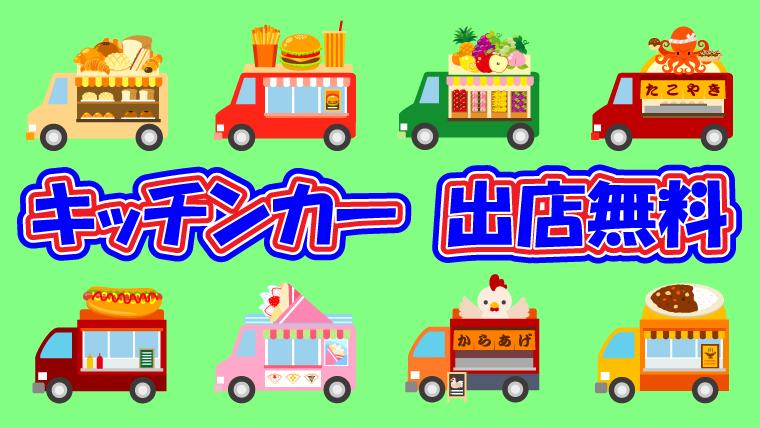 2020年6月23日 佐倉市 ふるさと広場 キッチンカー出店募集