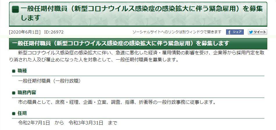 2020年6月6日 佐倉市 任期付き職員採用