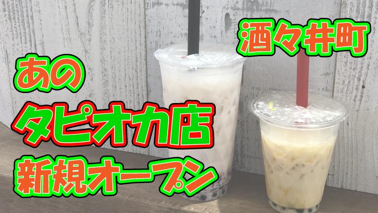 2020年6月22日 8月14日(金)オープン ゴンチャ 酒々井プレミアムアウトレット店
