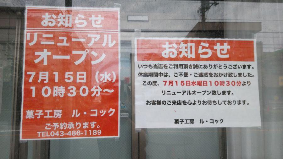 2020年6月30日 佐倉市大崎台 ル・コック リニューアルオープン