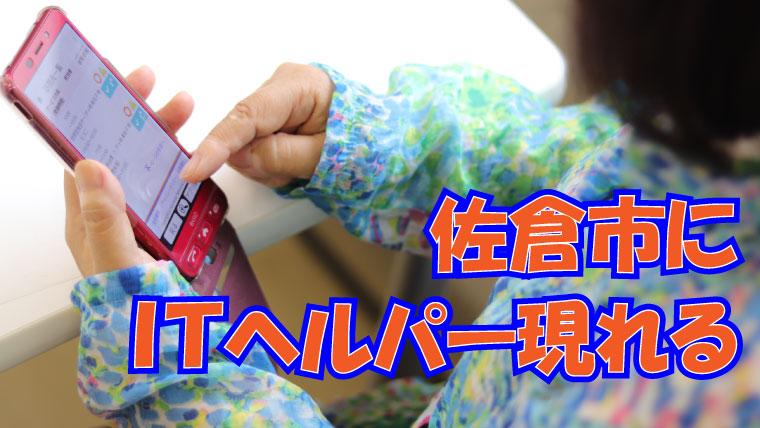 2020年7月9日 佐倉市 シルバー人材センター 訪問介護事業所 ヘルパー IT