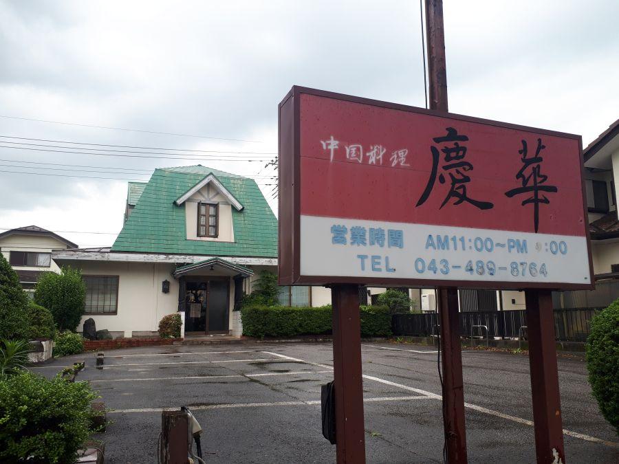2020年7月2日 ユーカリが丘 慶華 閉店 佐倉市