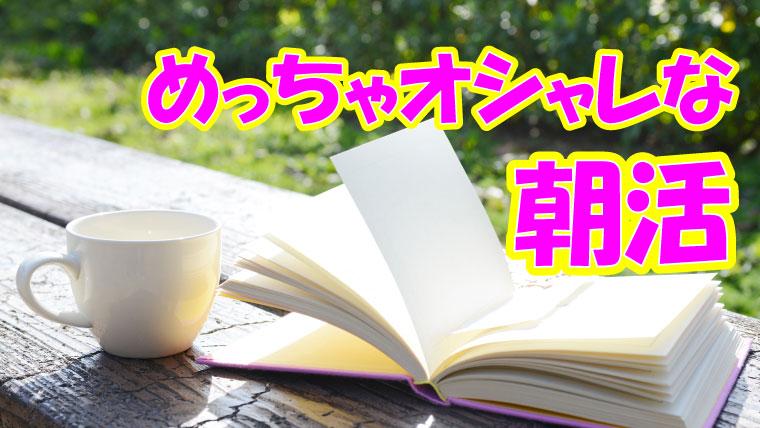 2020年8月11日 佐倉市で朝活 ふるさと広場 パンとコーヒー 読書 風車