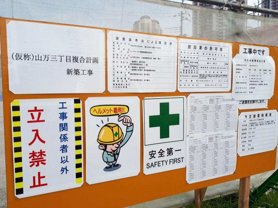 2020年8月11日 佐倉市 ユーカリが丘 飲食店用建物建設