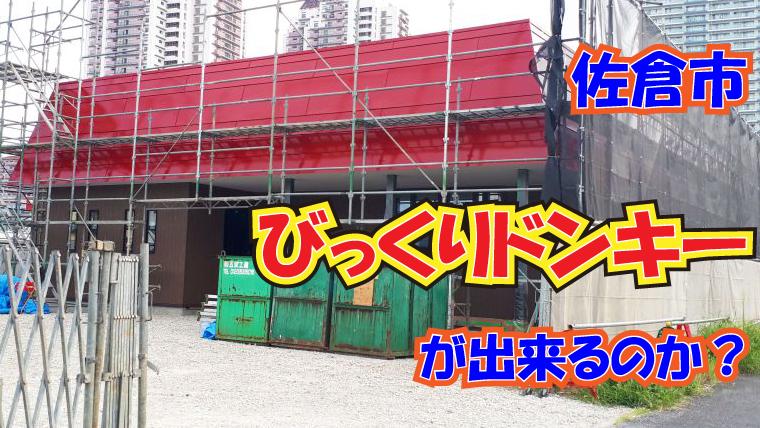 2020年8月11日 佐倉市 ユーカリが丘 飲食店用建物建設 びっくりドンキーか?