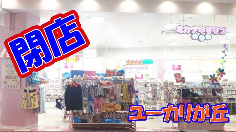 ミカヅキモモコ閉店 イオンタウンユーカリが丘 佐倉市 2020年8月23日