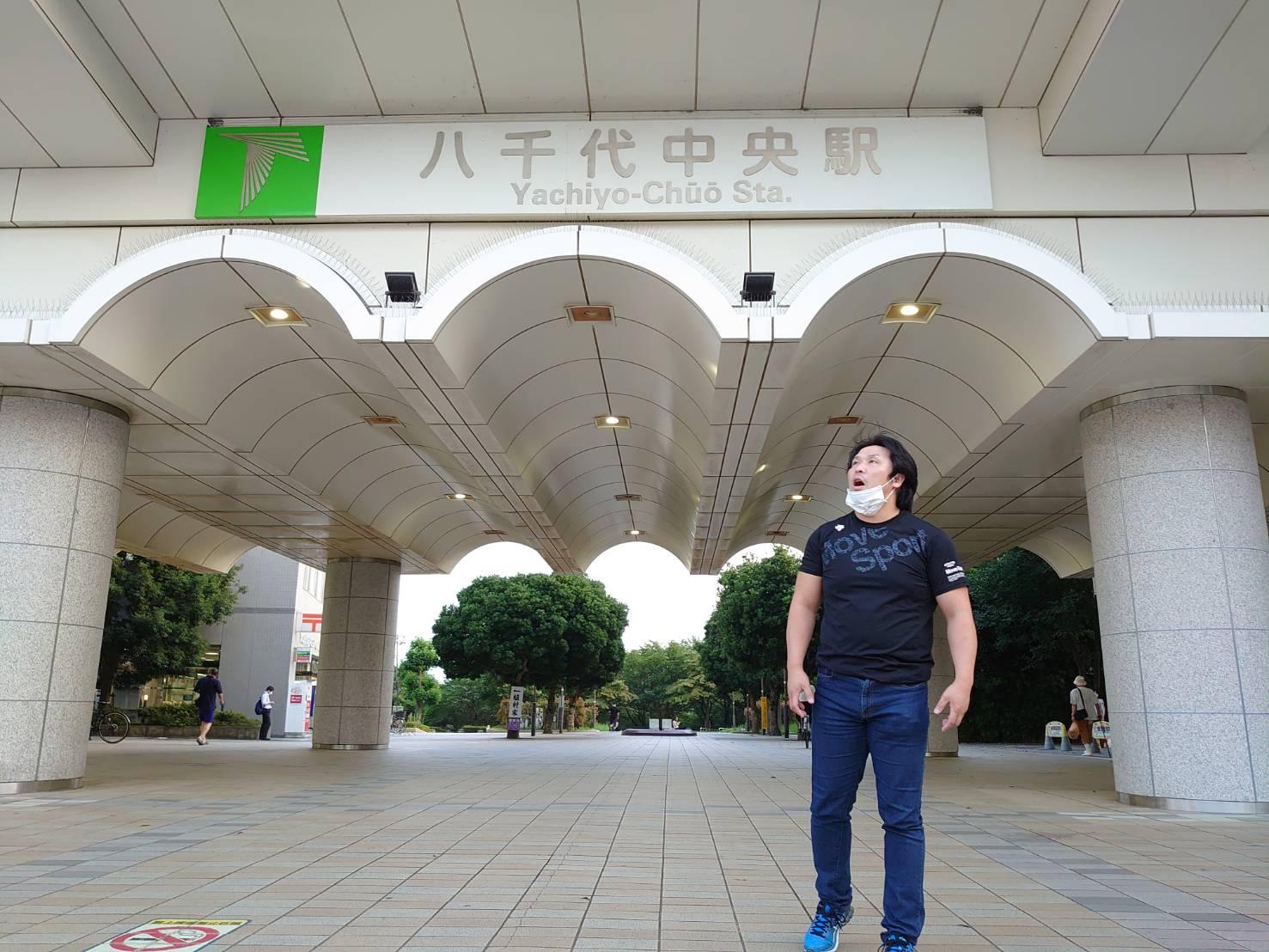 中華そば金ちゃん 最寄り駅の東葉高速鉄道八千代中央駅