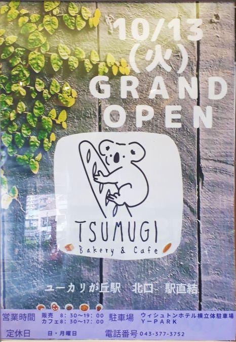 パン屋 つむぎ 移転オープン 佐倉市 ユーカリが丘 ポスター