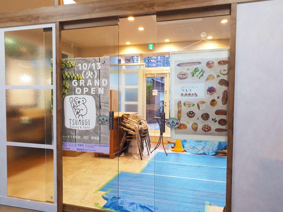 パン屋 つむぎ 移転オープン 佐倉市 ユーカリが丘 工事の様子