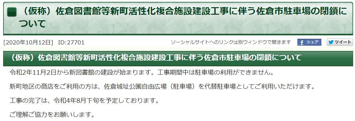 2020年11月から 佐倉市図書館 建て替え工事開始 お知らせ
