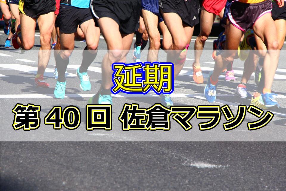 2021年3月28日 第40回佐倉マラソン 延期