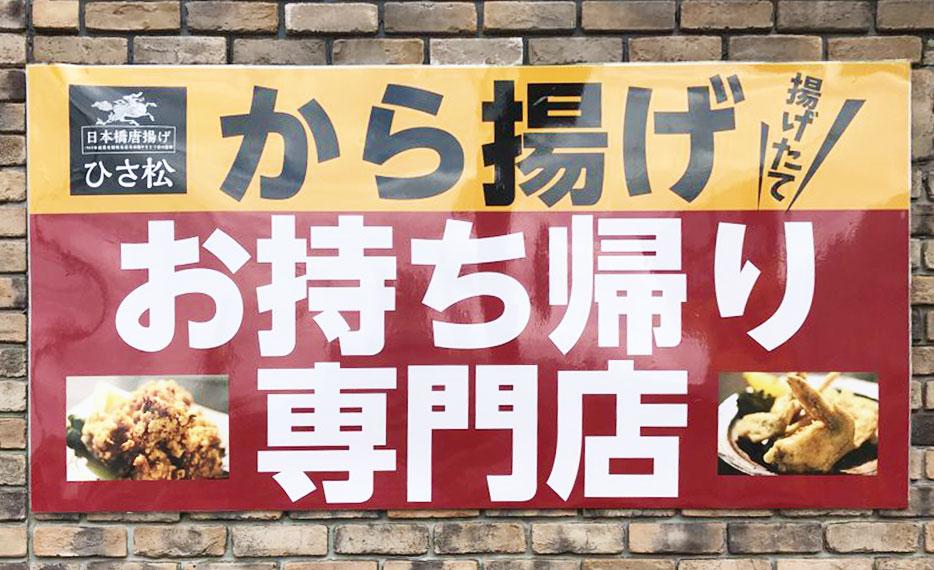 佐倉市 日本橋唐揚げひさ松 看板