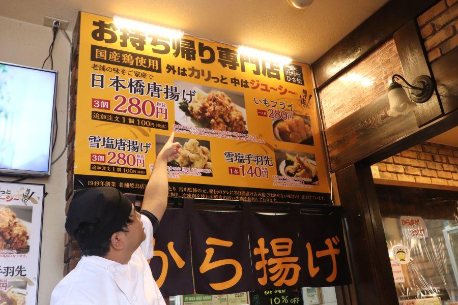 佐倉市 日本橋唐揚げひさ松 一番人気を指さす