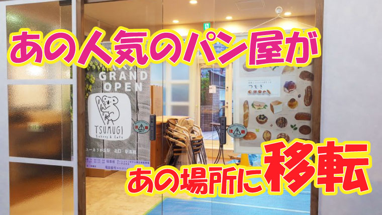 パン屋 つむぎ 移転オープン 佐倉市 ユーカリが丘 アイキャッチ
