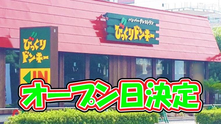 2020年11月4n道 佐倉市ユーカリが丘 びっくりドンキー オープン