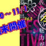 2020年10月30日.31日.11月1日開催 ランドサクラ 佐倉城址公園 アイキャッチ