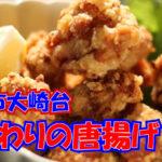 佐倉市 日本橋唐揚げひさ松 アイキャッチ 唐揚げ写真