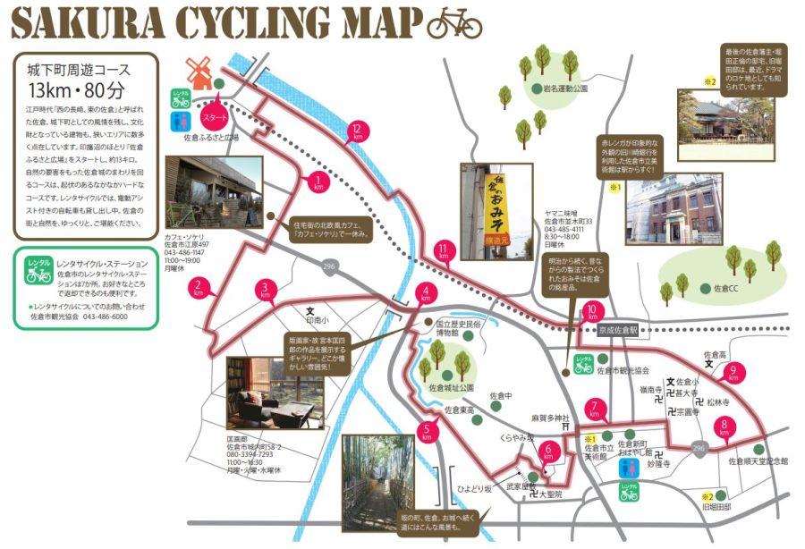 2020年10月 サイクリング列車 B.BBASE 佐倉駅 定期運航開始 佐倉市サイクリングマップ