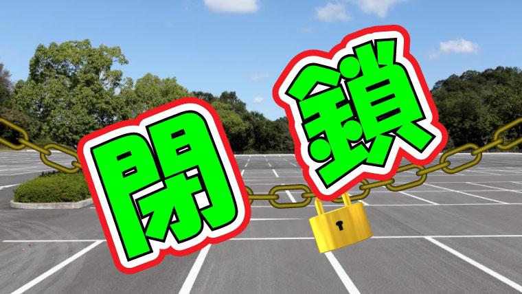 2020年11月から 佐倉市図書館 建て替え工事開始 アイキャッチ