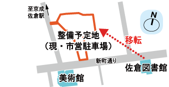 2020年11月から 佐倉市図書館 建て替え工事開始 建設予定地