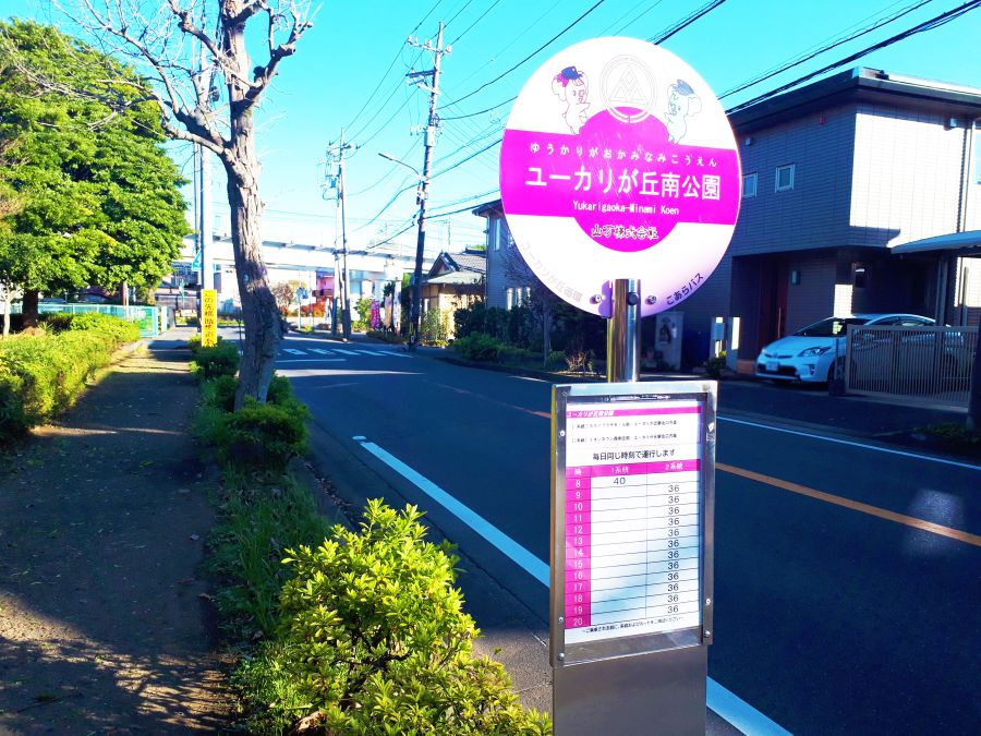 佐倉市ユーカリが丘 コミュニティバス こあらバス 運航開始 2020年11月7日 バス停