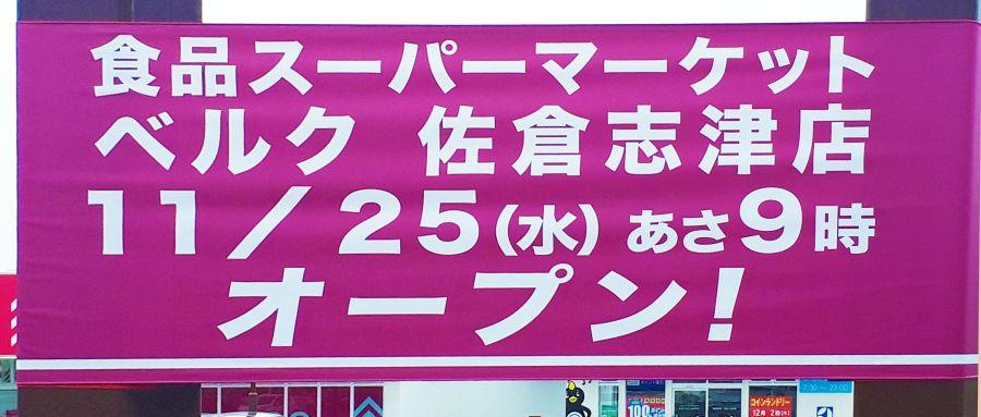 ベルク佐倉志津店 2020年11月25日新規開店 横断幕