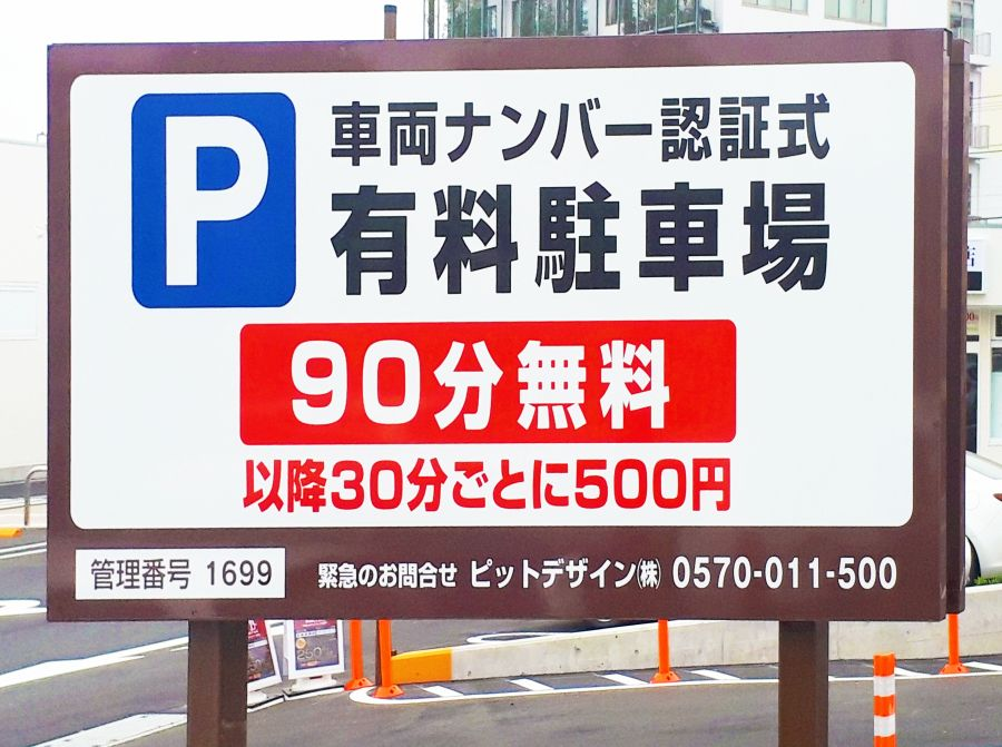 ベルク佐倉志津店 2020年11月25日新規開店 駐車場値段案内