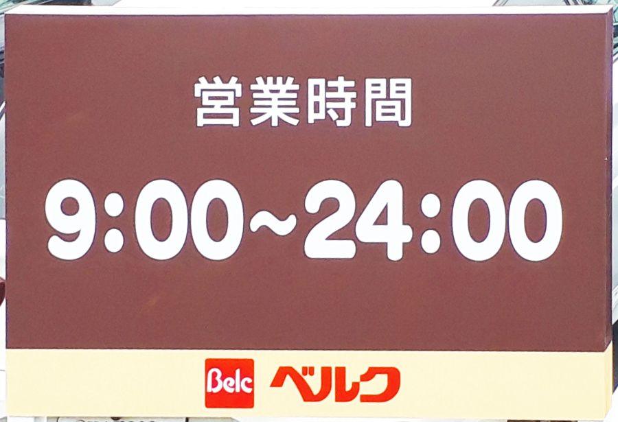 ベルク佐倉志津店 2020年11月25日新規開店 営業時間画像