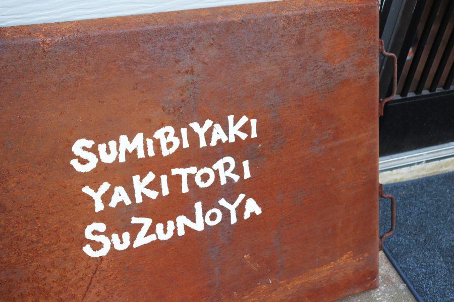 佐倉市 上志津  やきとり鈴乃屋 移転オープン 入り口の看板